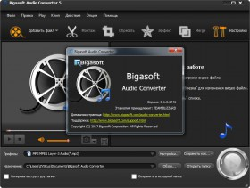 Bigasoft Audio Converter 5.5.0.7676 (2021) PC | RePack & Portable by TryRooM